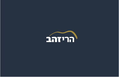 Harai Zahav
